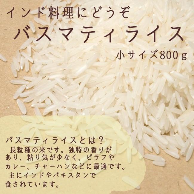 バスマティライス 800g − Basmati Rice 【GUARD】の写真