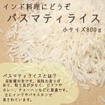 バスマティライス 800g − Basmati Rice 【GUARD】