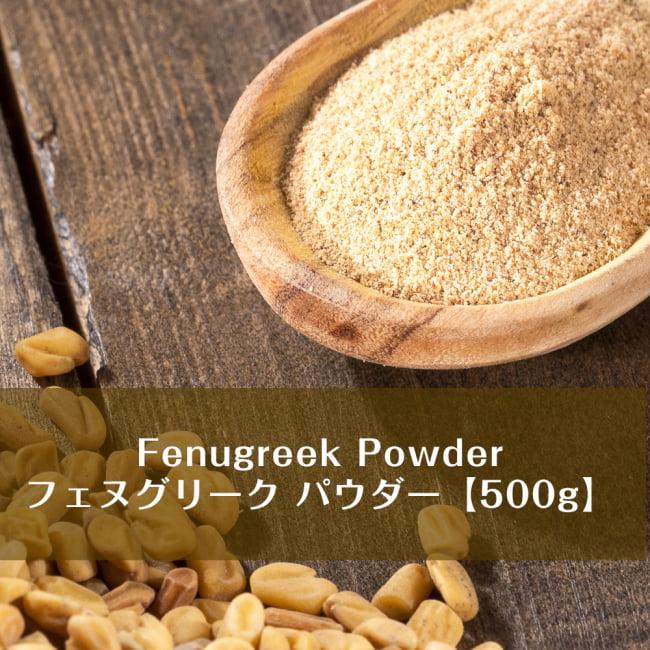 フェヌグリーク パウダー - Fenugreek Powder 【500gパック】の写真