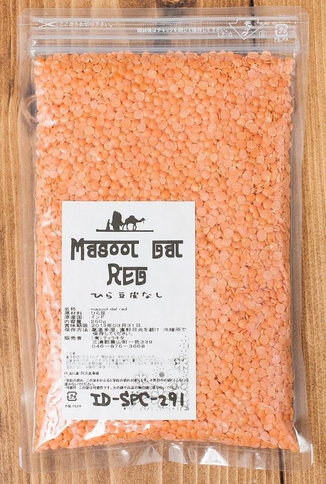 ひら豆(皮なし) Masoor Dal Red【250gパック】 3 - パッケージは、ジッパー付きで保存に便利。