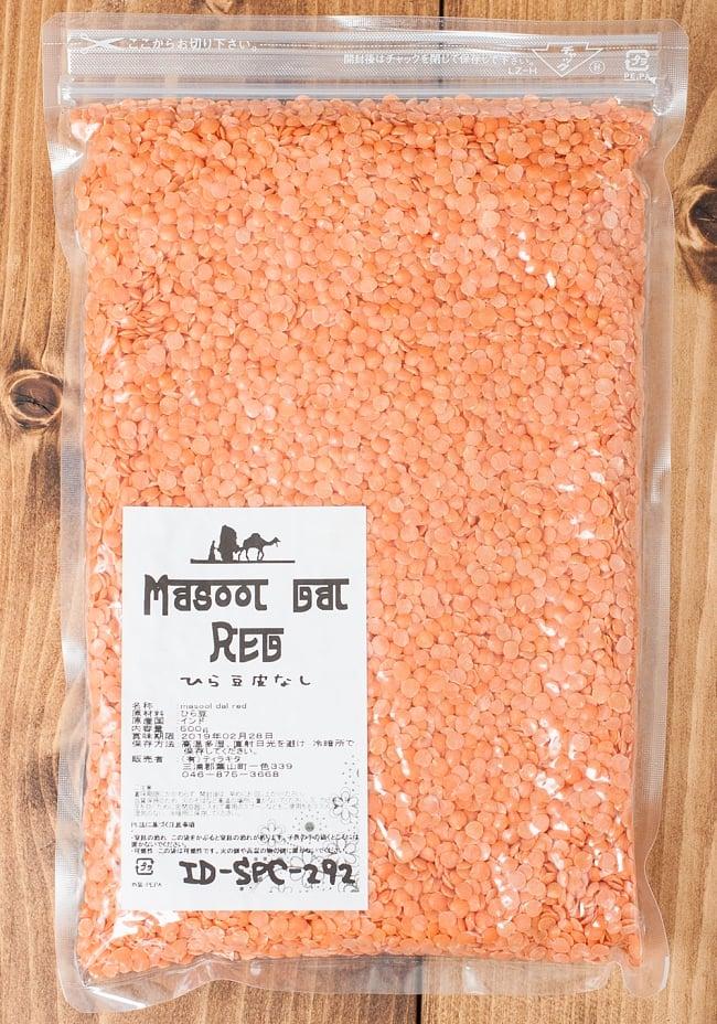 ひら豆(皮なし) - Masoor Dal Red【500gパック】 3 - パッケージは、ジッパー付きで保存に便利。