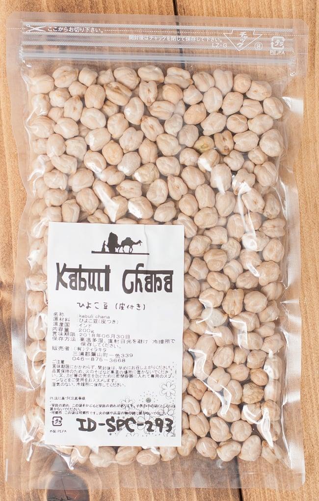 ひよこ豆(皮付き) Kabuli Chana Chickpea【200gパック】 3 - パッケージは、ジッパー付きで保存に便利。