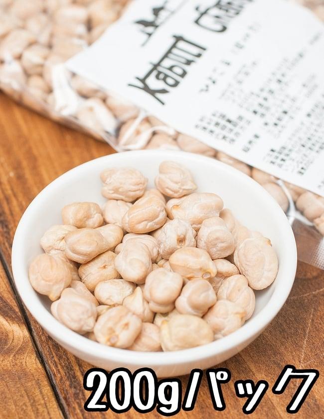 ひよこ豆(皮付き) Kabuli Chana Chickpea【200gパック】の写真