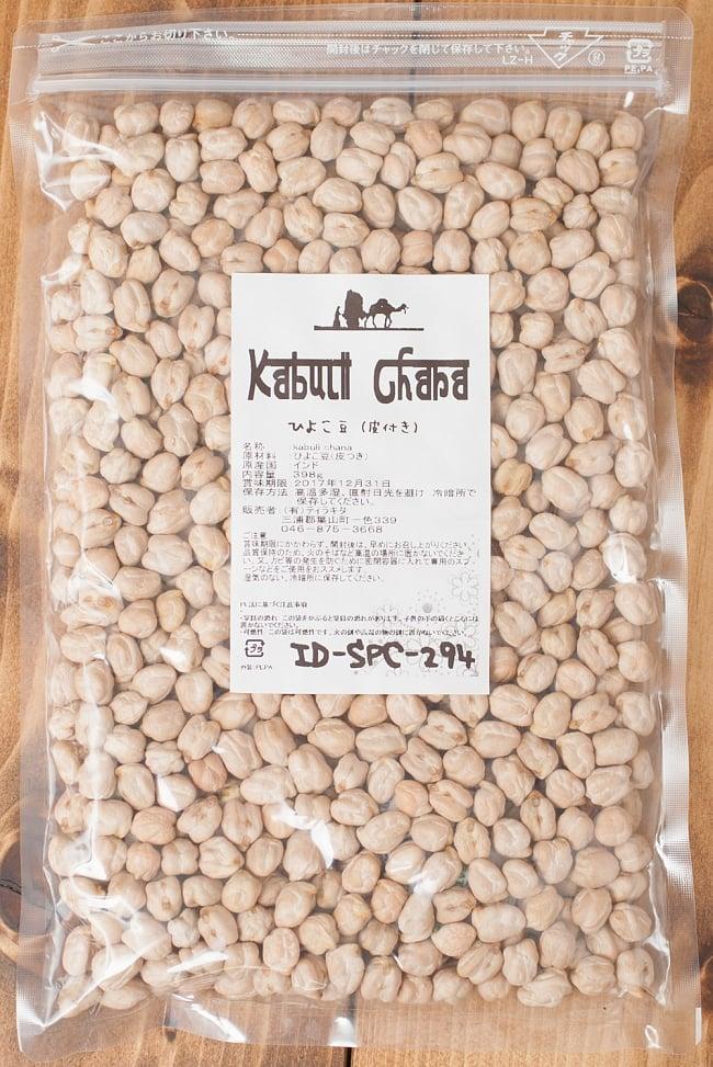 ひよこ豆(皮付き) Kabuli Chana Chickpea【500gパック】 3 - パッケージは、ジッパー付きで保存に便利。
