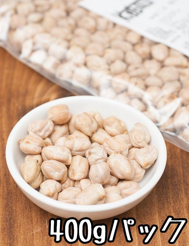 ひよこ豆(皮付き) Kabuli Chana Chickpea【500gパック】の写真