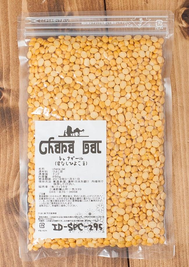ひよこ豆(皮なし)Chana Dal Chickpea【250gパック】 3 - パッケージは、ジッパー付きで保存に便利。