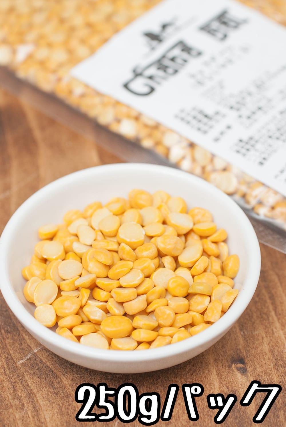 ひよこ豆(皮なし)Chana Dal Chickpea【250gパック】の写真