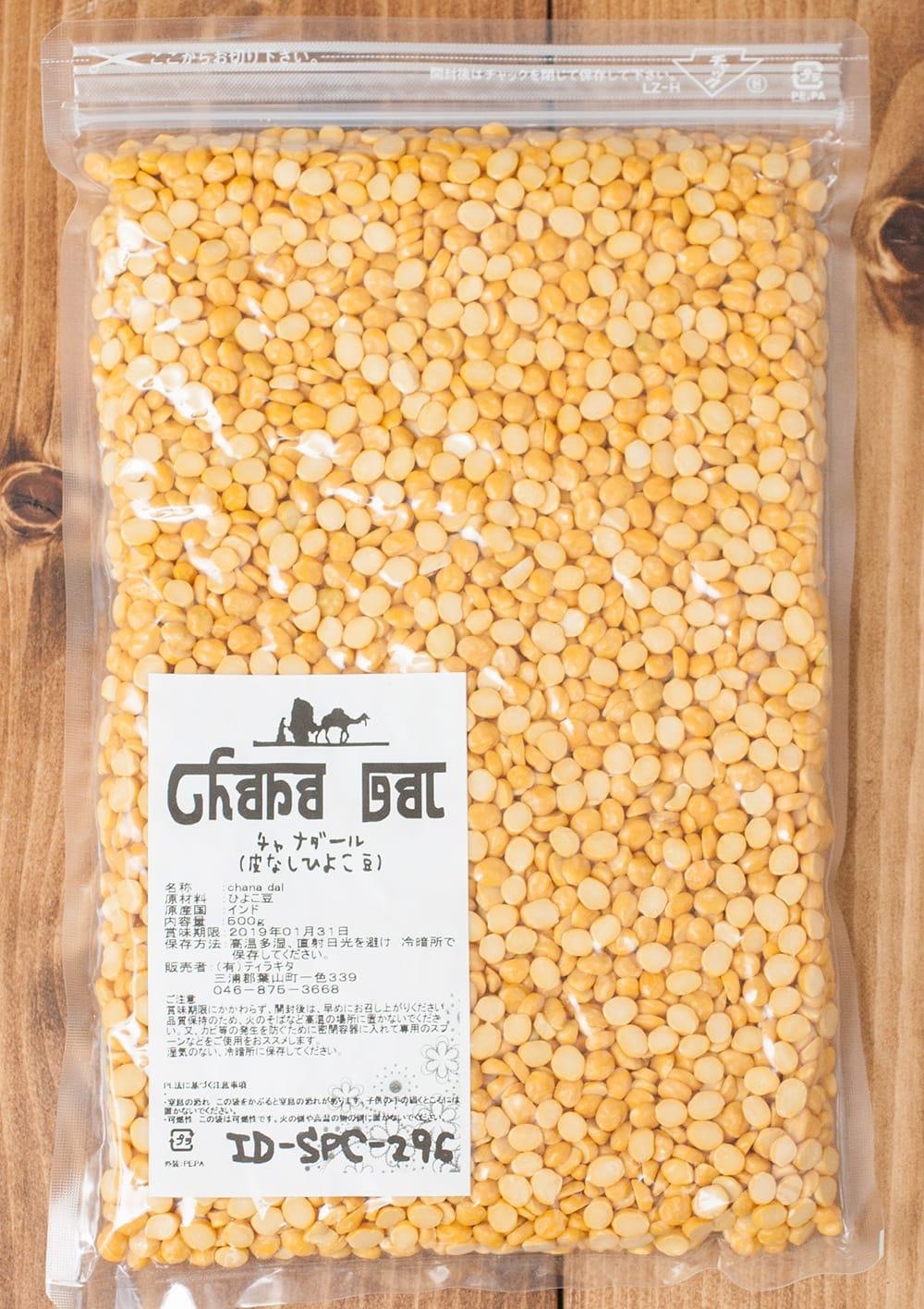 ひよこ豆(皮なし) Chana Dal 【500gパック】 3 - パッケージは、ジッパー付きで保存に便利。