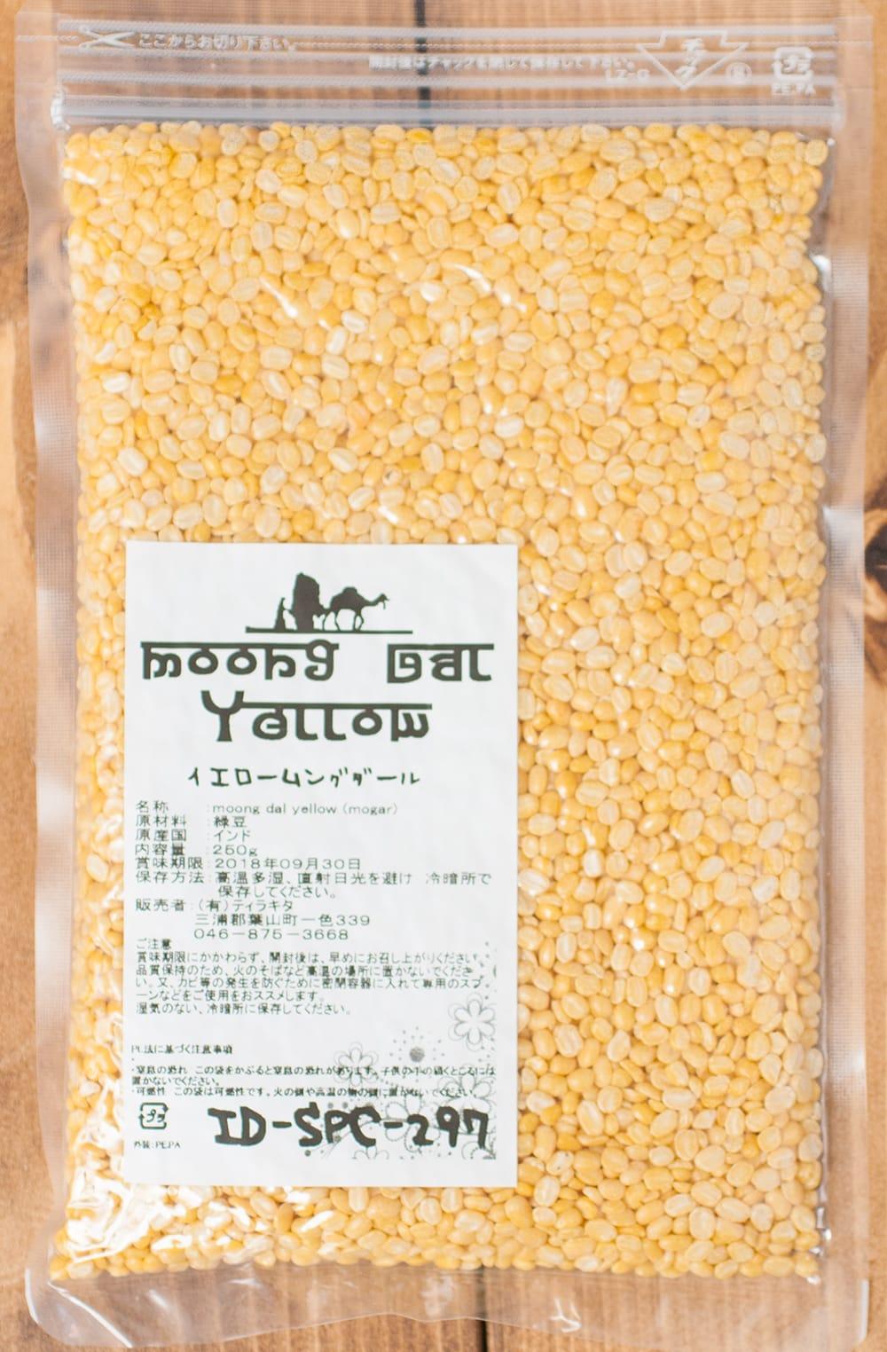 イエロームングダール Moong Dal Yellow (Mogar)【250gパック】 3 - パッケージは、ジッパー付きで保存に便利。