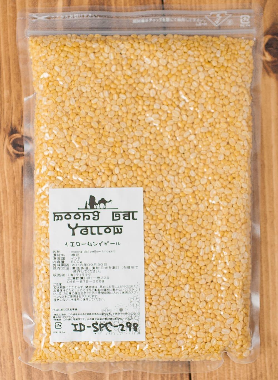 イエロームングダール Moong Dal Yellow (Mogar)【500gパック】 3 - パッケージは、ジッパー付きで保存に便利。