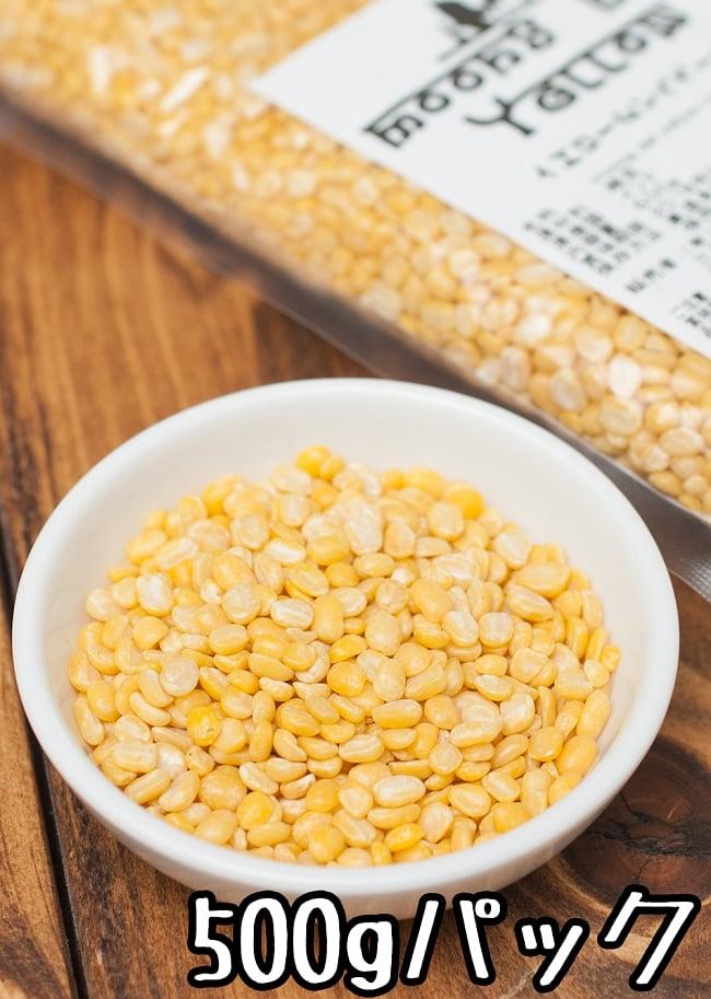 イエロームングダール Moong Dal Yellow (Mogar)【500gパック】 1