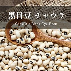黒目豆 チャウラ Chawla Black Eyed Beans【1kgパック】