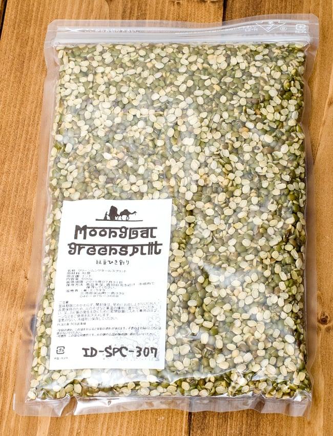 グリーンムングダール(ひき割りタイプ) Moong Dal Green Split【500gパック】 3 - パッケージです。