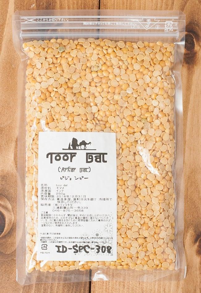 ピジョン ピー Toor Dal (Arhar Dal)【250gパック】 3 - パッケージは、ジッパー付きで保存に便利。