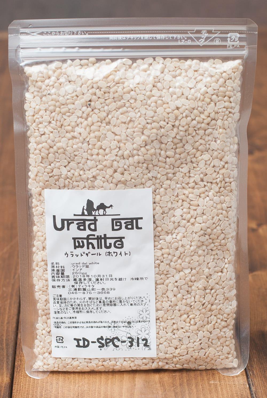 ウラド豆スプリット皮なし-ホワイトウラッドダル【250gパック】Urad Dal White 3 - 保存に便利なジッパー付きパッケージ入り。