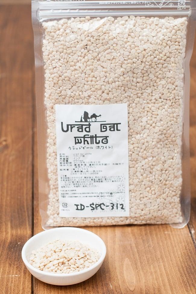 ウラド豆スプリット皮なし-ホワイトウラッドダル【250gパック】Urad Dal Whiteの写真