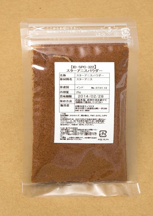 スターアニスパウダー Star Anise Powder【100gパック】 2 - パッケージは、保存に便利なジッパー付き。こちらの写真は、45gパックを撮影したものです。