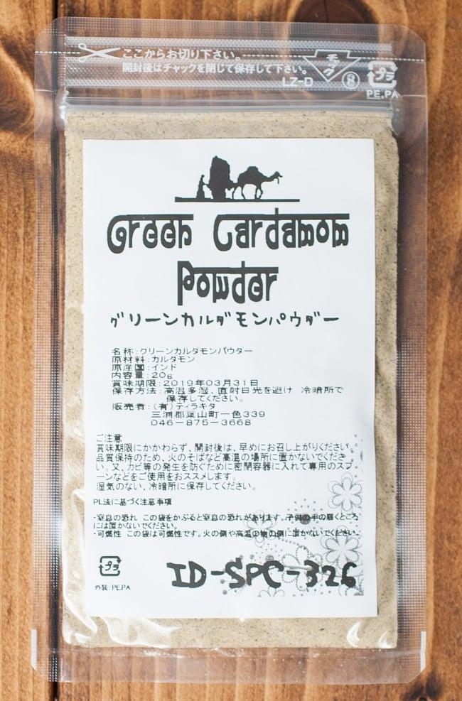 グリーンカルダモンパウダー【20gパック】 3 - 使いやすいパッケージ入り!