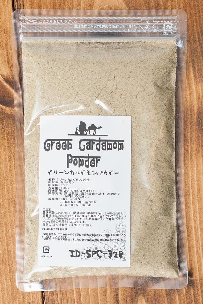 グリーンカルダモンパウダー【100gパック】 3 - 使いやすいパッケージ入り!