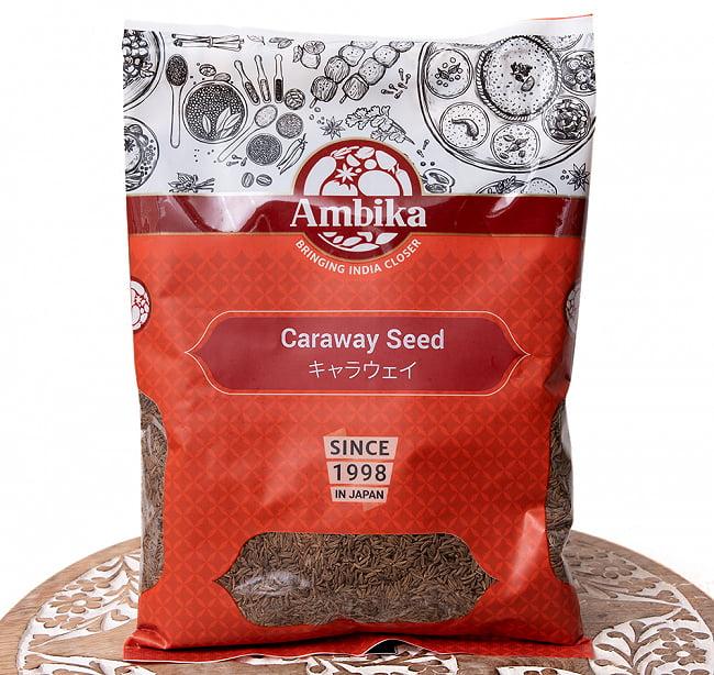 キャラウェイ - Caraway Seed 【500g 袋入り】 2 - この様なおしゃれなパッケージでお送りします