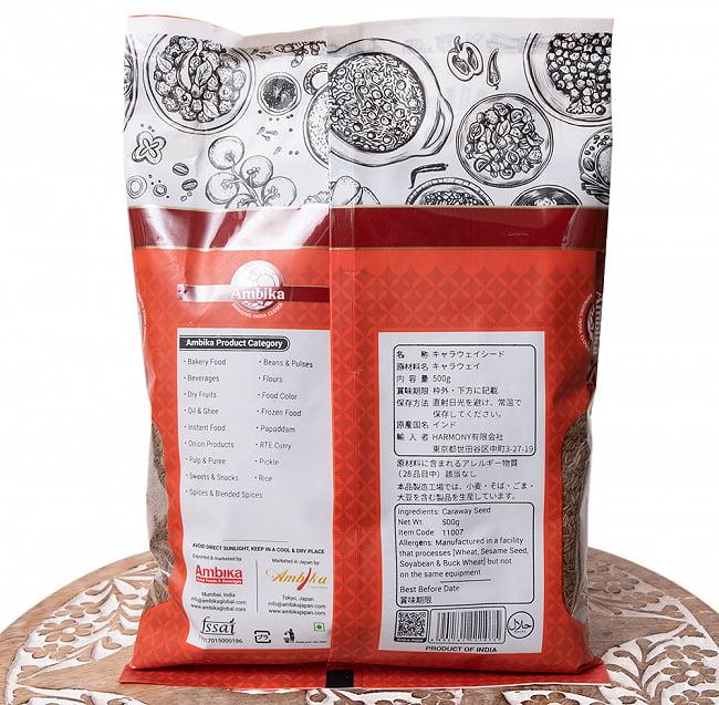 キャラウェイ - Caraway Seed 【500g 袋入り】 4 - 裏面の成分表示です