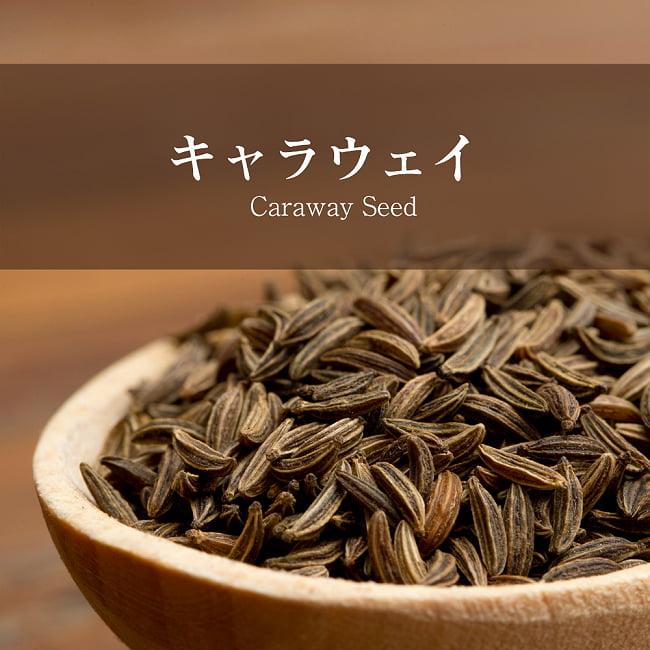 キャラウェイ - Caraway Seed 【500g 袋入り】の写真