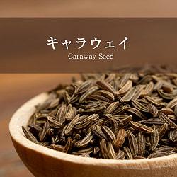 キャラウェイ - Caraway Seed 【500g 袋入り】