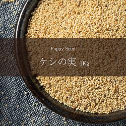 ケシの実 - Poppy Seed 【1kgパック】(ID-SPC-34)