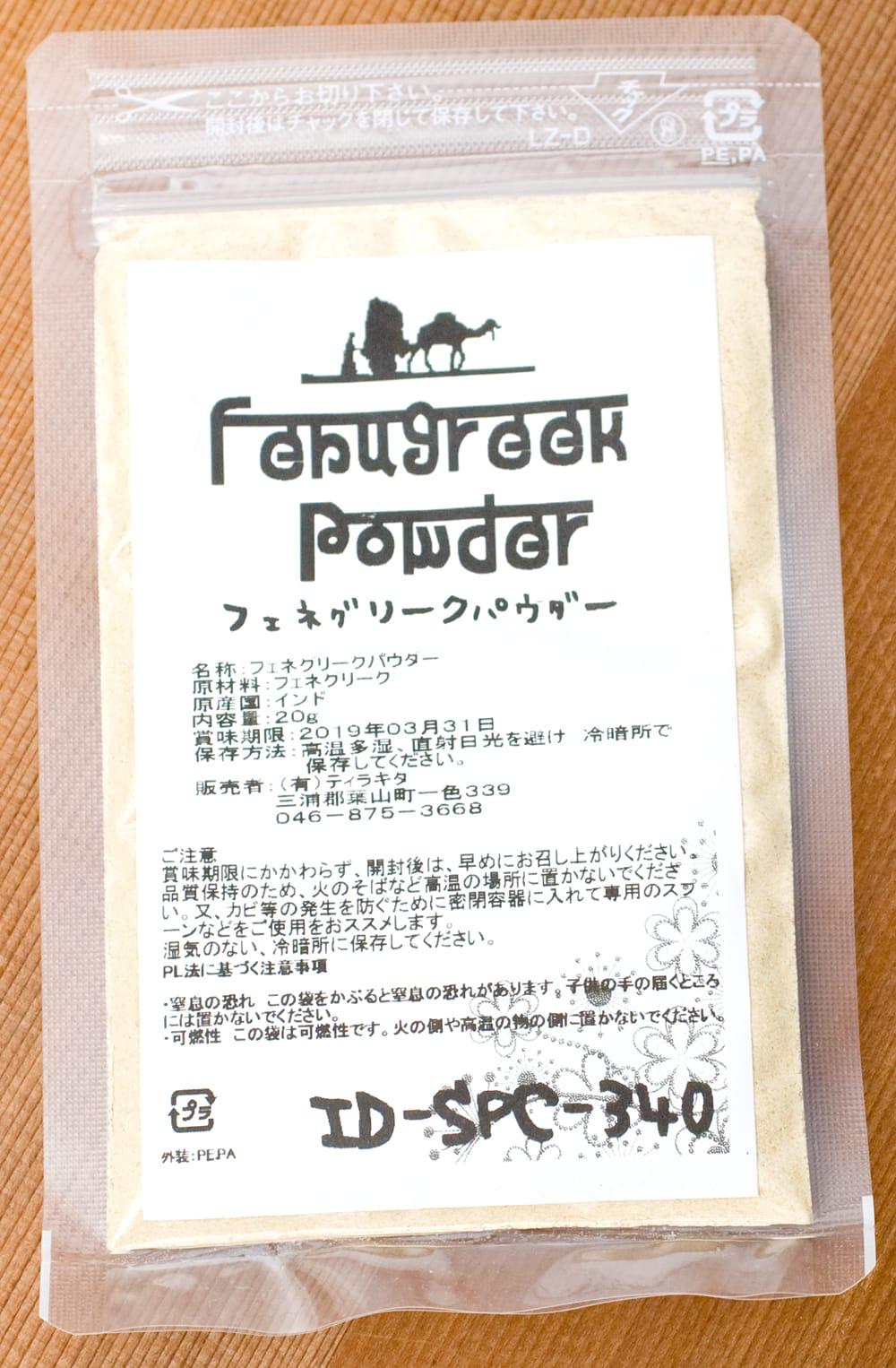 フェヌグリーク パウダー - Fenugreek Powder 【20gパック】 3 - パッケージはこのようになっています。