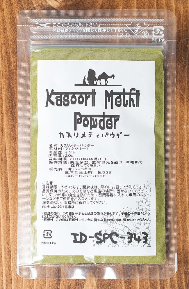 カスーリメティ パウダー Kasoori Methi【20gパック】 3 - 使いやすいパッケージ入り!