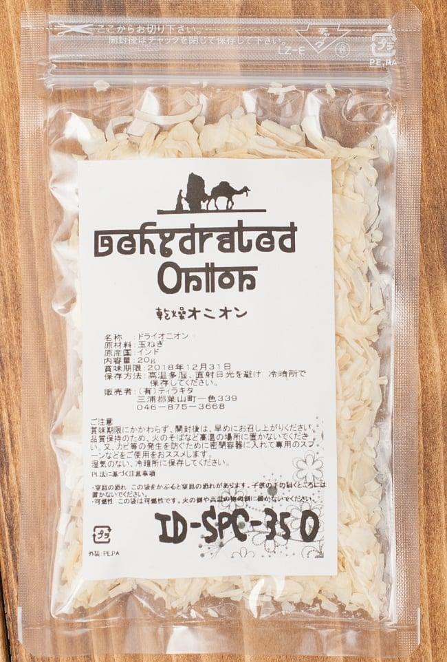 乾燥オニオン Dehydrated Onion 【20gパック】の写真3 - パッケージは、ジッパー付きで保存に便利。