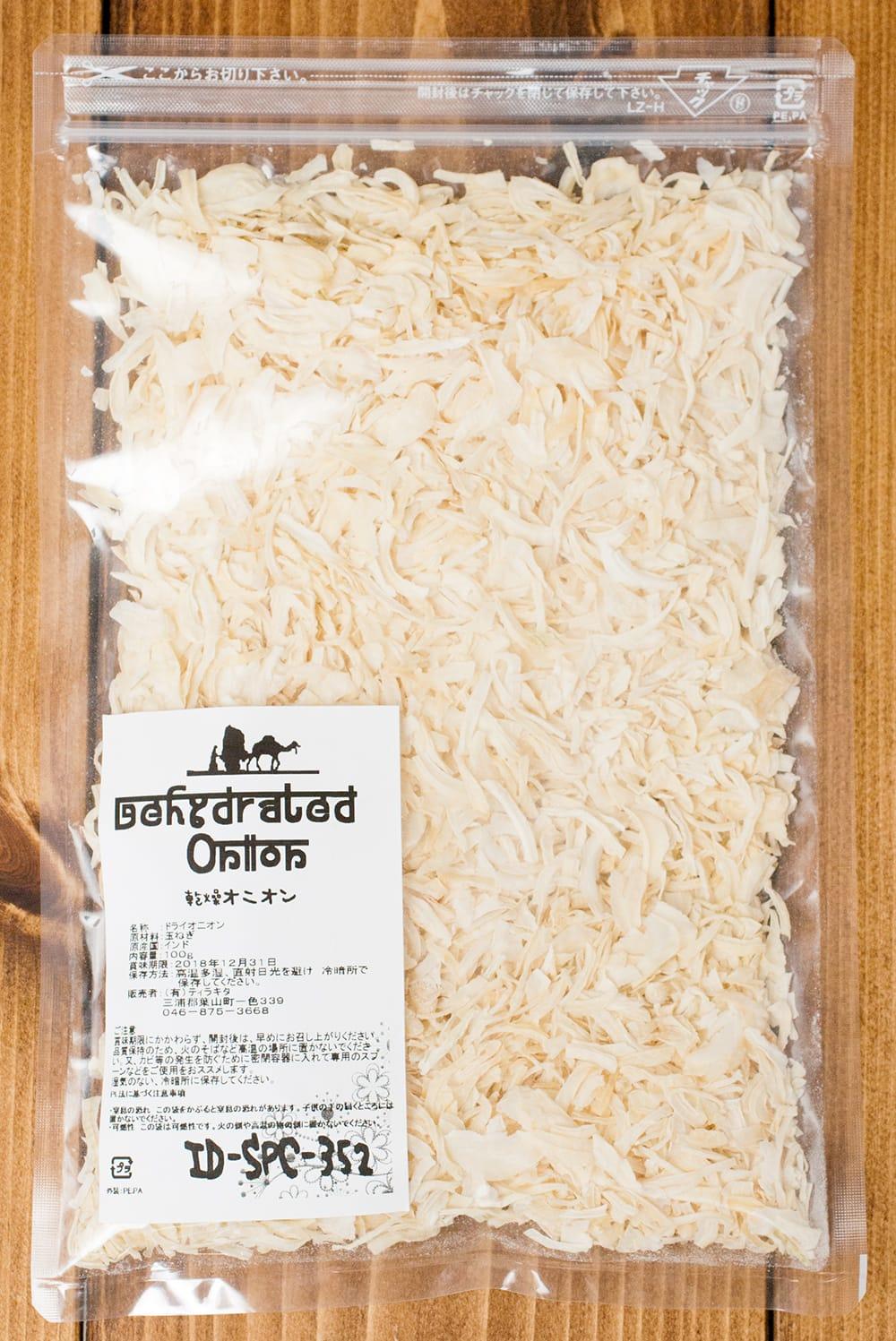 乾燥オニオン Dehydrated Onion 【100gパック】 3 - パッケージは、ジッパー付きで保存に便利。