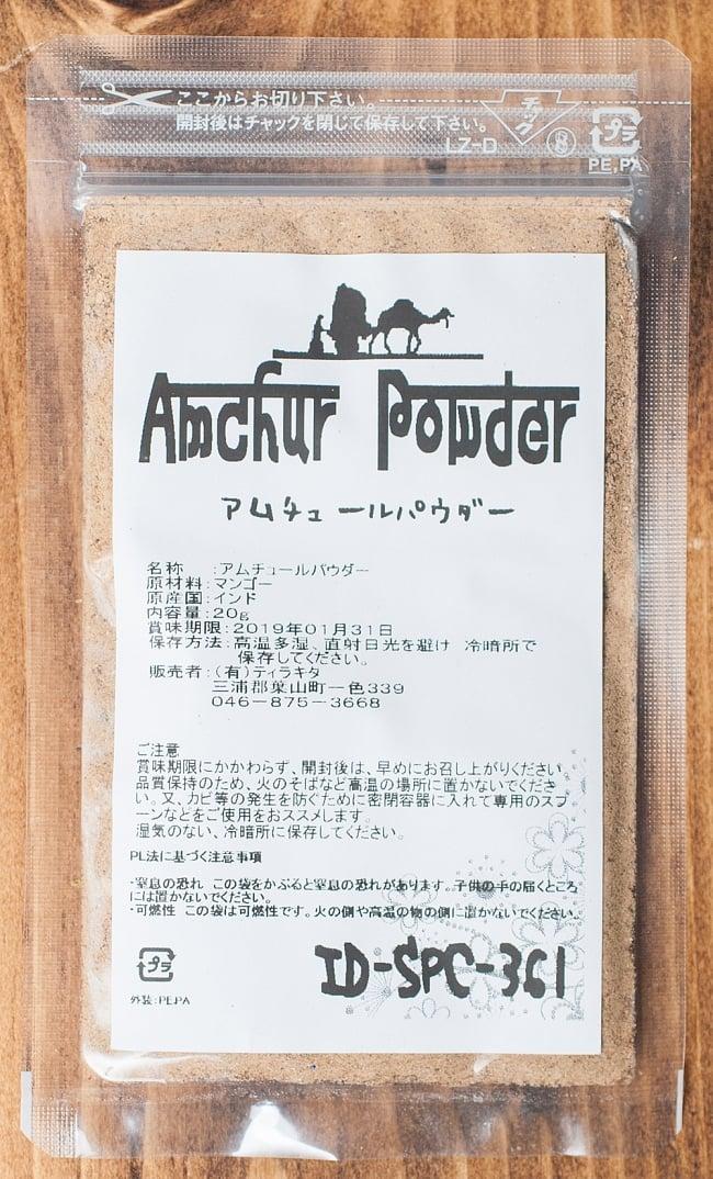 アムチュール(ドライマンゴー) パウダー Amchur Powder【20gパック】 3 - 使いやすいパッケージ入り!