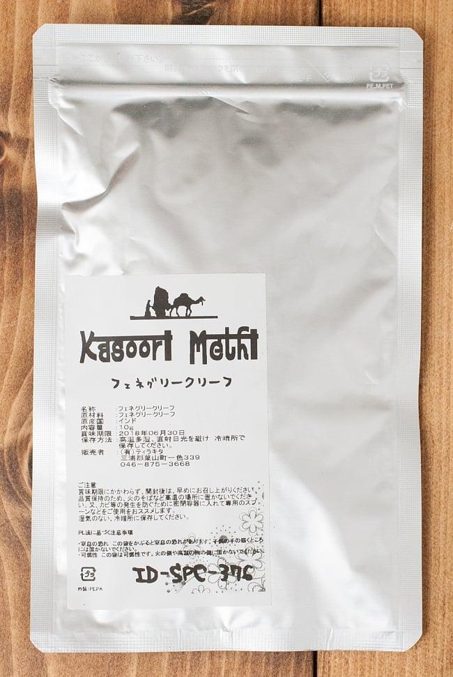 フェヌグリークリーフ - カスーリ メティ Kasoori Methi 【10gパック】 3 - パッケージは、ジッパー付きで保存に便利。