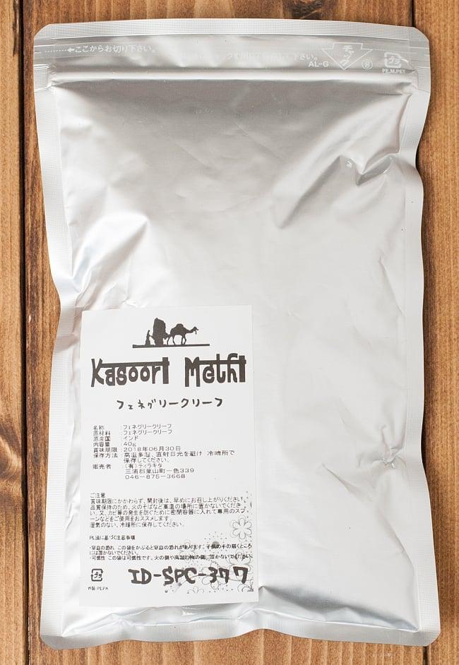 フェヌグリーク リーフ - カスーリ メティ Kasoori Methi 【40gパック】の写真3 - パッケージは、ジッパー付きで保存に便利。