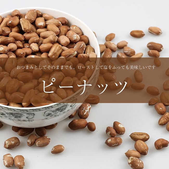 ピーナッツ【1kgパック】の写真