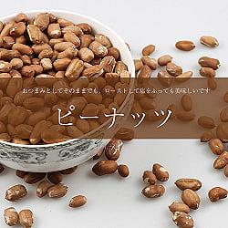 ピーナッツ【500gパック】