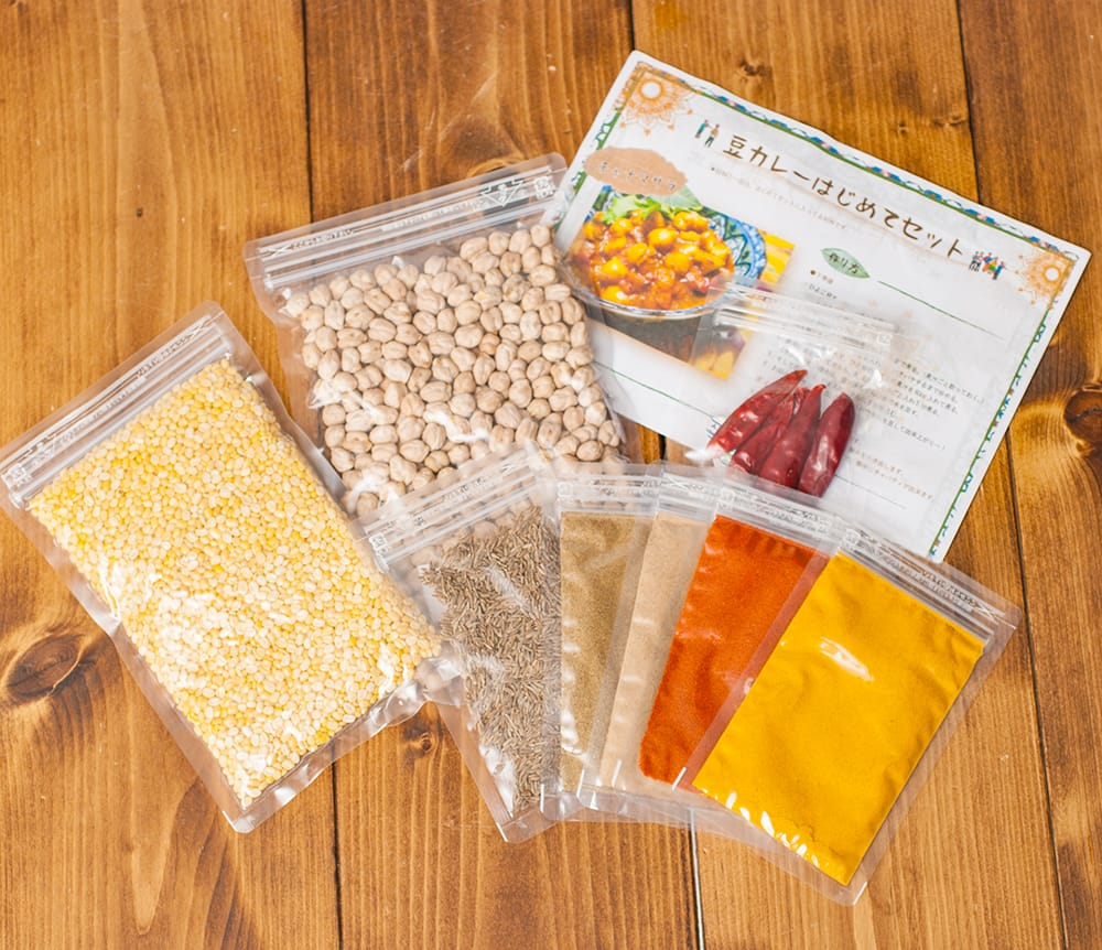 カレーはじめてセット:豆【豆2種、スパイス6種】 2 - 豆やスパイスが揃った便利セット!