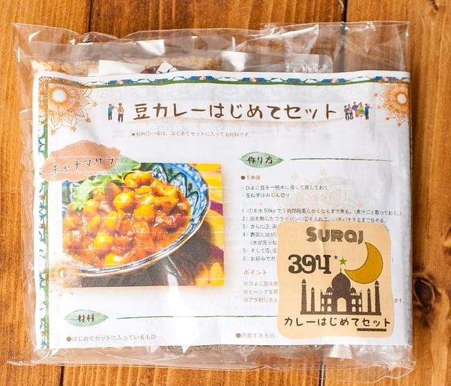 カレーはじめてセット:豆【豆2種、スパイス6種】 3 - レシピもついてくるので初めての方にもぴったりです