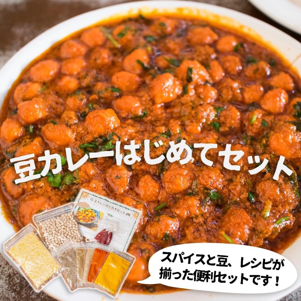 カレーはじめてセット:豆【豆2種、スパイス6種】の写真