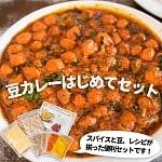 カレーはじめてセット:豆【豆2種、スパイス6種】