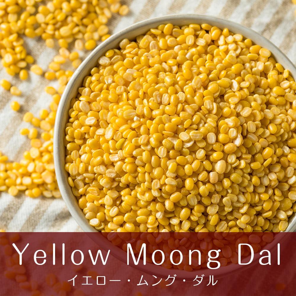 イエロームング ダール Moong Dal Yellow (Mogar)【1kgパック】の写真