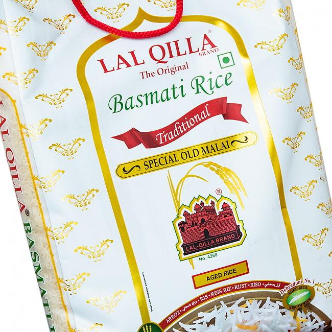 バスマティライス 高級品 5kg − Basmati Rice  【LAL QILLA】 2 - バスマティライスは、古いほうが高級で高いのです。香りや歯ごたえが良く、パラパラになりやすいのだとか・・・
