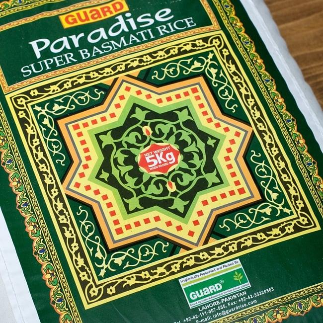 バスマティライス【GUARD】 5Kg − Basmati Rice  【Paradise】の写真3 - パッケージの表面です