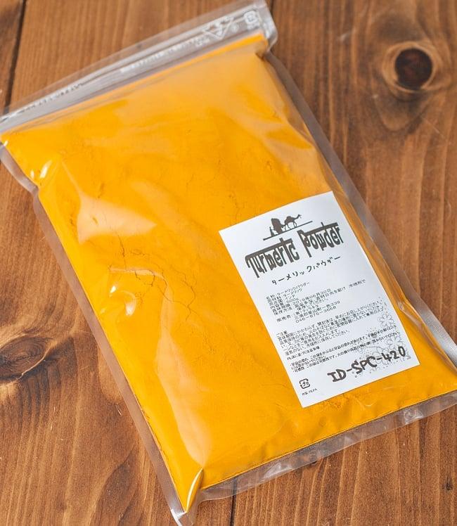 ターメリック パウダー Turmeric Powder 【500g袋入】 3 - 保存に便利なジッパー付きパッケージで保存に便利。