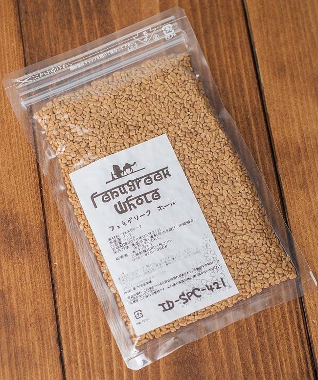フェネグリーク ホール - Fenegreek Whole【100g袋入り】の写真3 - ジッパー付きパッケージで保存に便利。