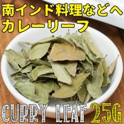 カレーリーフ - Curry Leaves 【25g袋入】(curry patta)(ID-SPC-422)