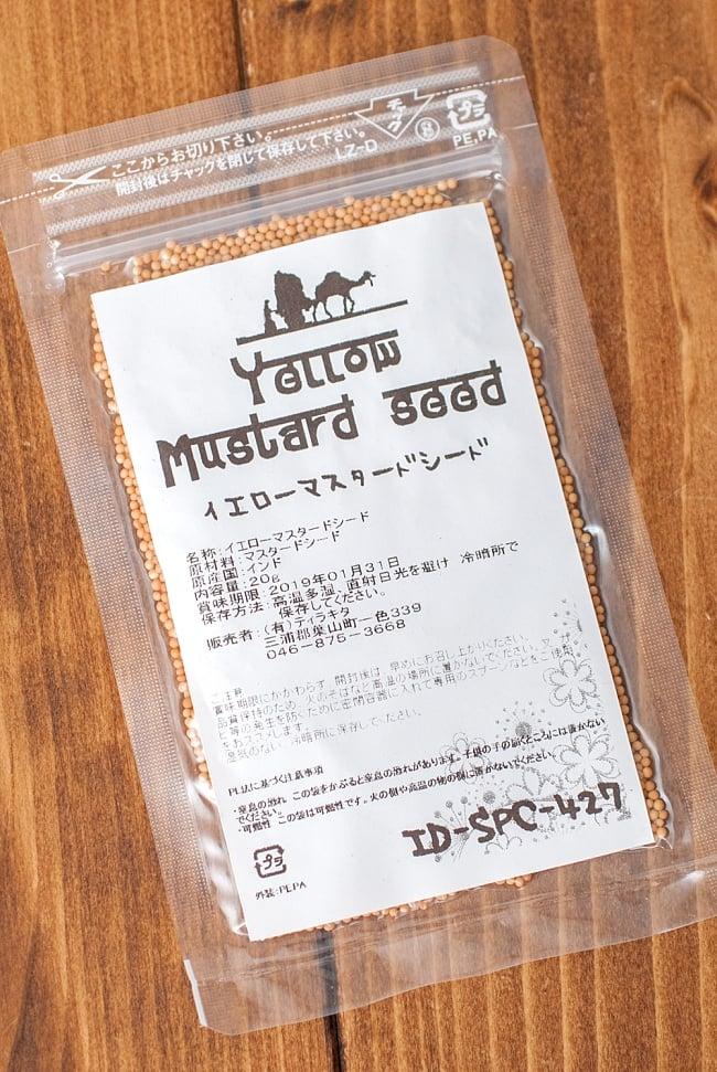 イエロー マスタード シード Yellow Mustard Seed 【20gパック】 3 - 保存に便利なジッパー付きパッケージで保存に便利。