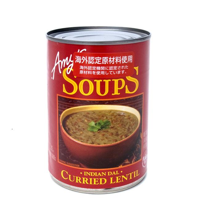 インディアン ダル レンティル スープ 缶詰 - Curried Lentil Soup 【Amy's Kitchen】の写真