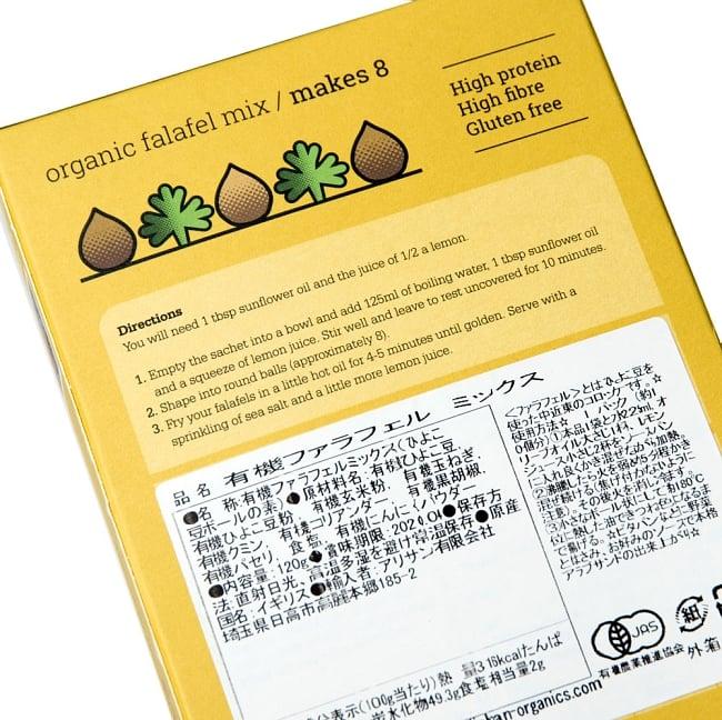 【オーガニック】ファラフェル ミックス - Falafel 【Just Wholefoods】 9 - パッケージの裏面です
